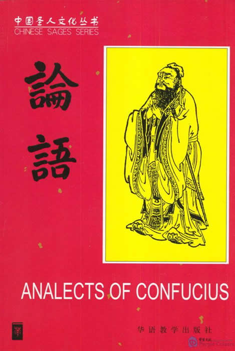 essay about the analects Passages from the analects of confucius essays: over 180,000 passages from the analects of confucius essays, passages from the analects of confucius term papers.